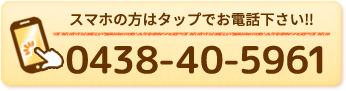 電話番号:0438-40-5961