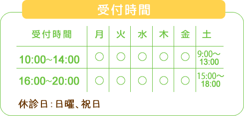 【平日】9:00~12:00、15:00~21:00【土曜日】19:00まで受付【休診日】日曜日・祝日