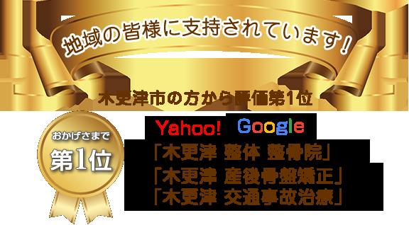 地域の皆様に支持されています。Yahoo、Google、「木更津 整体 整骨院」「木更津 産後骨盤矯正」「木更津 交通事故治療」
