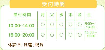 【平日】10:00~14:00、16:00~20:00【土曜日】18:00まで受付【休診日】日曜日・祝日