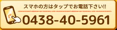 電話番号:0438405961